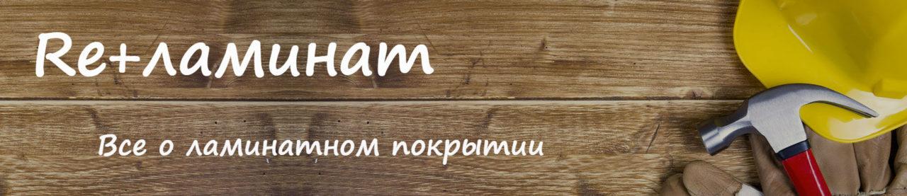 Сайт о ламинате