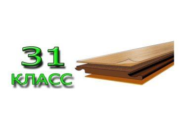 Особенности и свойства ламината 31 класса